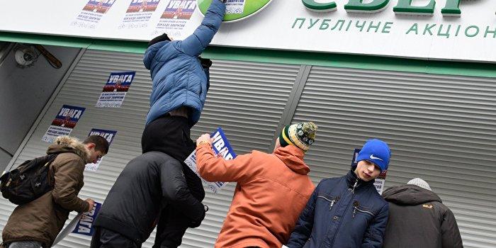 В Одессе радикалы «подарили» Гонтаревой Сбербанк