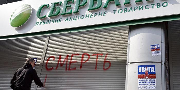В украинском Сбербанке призвали Порошенко защитить права сограждан
