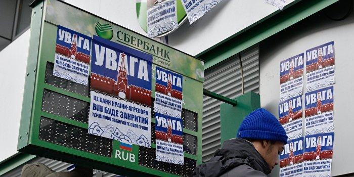 «Азов» и «Правый сектор» объявили всеукраинскую блокаду Сбербанка