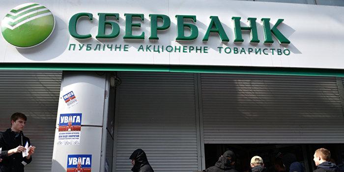Сбербанк ввел ограничение на обслуживание бизнеса на Украине