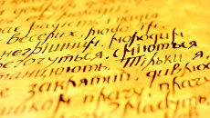 Пчилка или бджилка: филолог рассказала, кто выступал против странных украинских слов