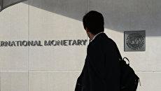 МВФ не берется прогнозировать выделение Украине помощи