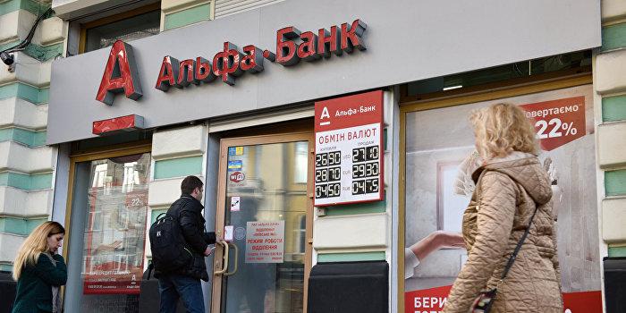 «Альфа-банк» не планирует уходить с украинского рынка