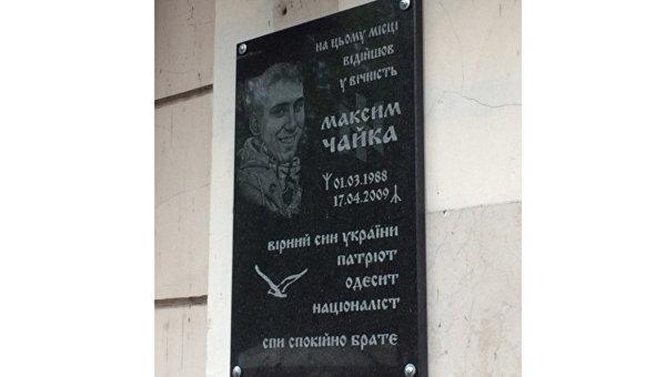 В Одессе «свободовцы» установили мемориальную доску националисту Чайке
