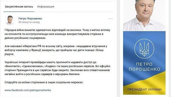Порошенко объявил о запрете «ВКонтакте» на своей странице «ВКонтакте»