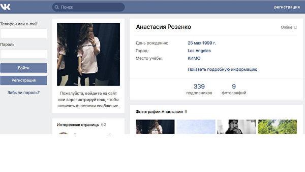 Праздник непослушания: дети украинских политиков продолжают пользоваться «ВКонтакте»