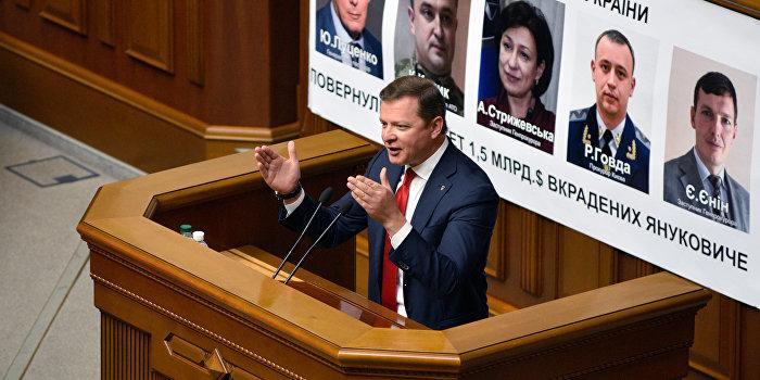 Ляшко: Избрание Порошенко - большая ошибка украинцев