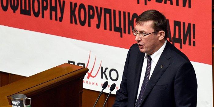 Прокуратура завела два уголовных дела на Луценко