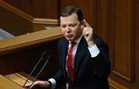 Ляшко требует немедленно депортировать Саакашвили