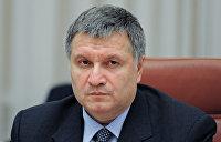 Аваков призвал украинцев праздновать 9 Мая