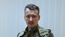 Прокуратура Нидерландов обвинила Стрелкова в катастрофе малайзийского «Боинга»