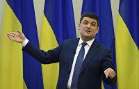 В заложниках у МВФ: Украина должна отдать треть своего бюджета - Гройсман