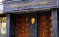Украинская генпрокуратура закрыла резонансное дело против депутата-стрелка