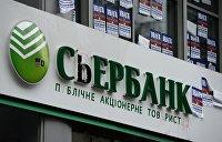 Дубинский: Тигипко может купить «дочку» Сбербанка для Гонтаревой