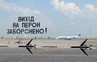 Страсти по запорожскому аэропорту. Воровать всё или только с прибылей?