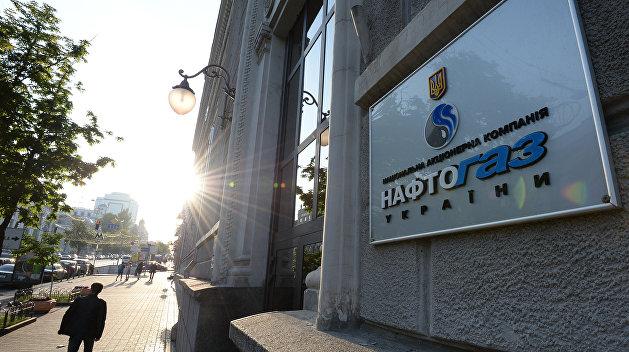 «Нафтогаз» открестился от монополии на украинском рынке газа
