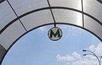 В Киеве переименовали легендарную станцию метро