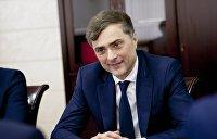 Карасин: Встреча Суркова и Волкера в разработке