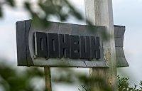 В Донецке предотвратили теракт украинских спецслужб
