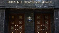 Прокурор на Украине новый, надежды старые