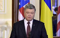 Порошенко: Киев поддерживает новую стратегию Трампа по Афганистану