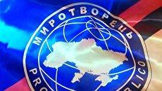 В базу «Миротворца» попала 12-летняя девочка из ЛНР