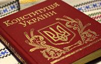 Конституция: самый экстремистский документ