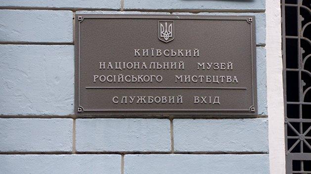 На Украине перестали вести учет музейных экспонатов из-за запрета российских программ
