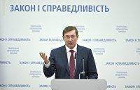Луценко хочет «закрыть рот» всем независимым украинским СМИ до конца года