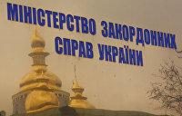 Кот приступил к работе в МИД Украины