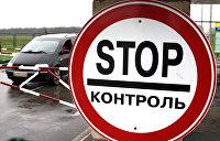 С начала 2019 года на Украину не пустили почти 1500 граждан РФ