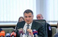 Аваков анонсировал задержания тех, кто пересек украинскую границу вместе с Саакашвили