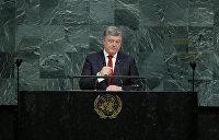 Порошенко едет на Генассамблею ООН: Переливать из пустого в порожнее