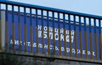 Белашко: В «Оппозиционном блоке» началась большая чистка