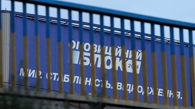 Одесское отделение «Оппозиционной платформы — За жизнь» уходит в «Оппоблок»