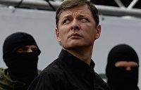 Олег Ляшко: кто он
