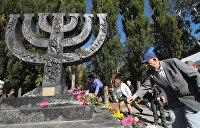 Украина вспоминает жертв трагедии в Бабьем Яру