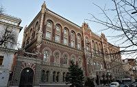 СМИ: Порошенко определился с новым главой Нацбанка