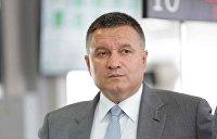 Аваков представит в США свой план по «деоккупации» Донбасса