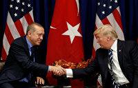 «Взгляд»: Турция в отношениях с США пошла по пути России
