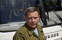 Александр Захарченко: кто он