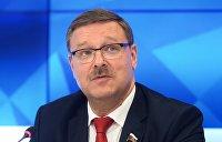 Антироссийскому меньшинству не удалось навязать ПАСЕ свою точку зрения — Косачев