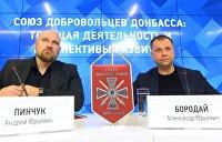 В Ростове начался III съезд Союза добровольцев Донбасса