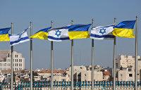 Израиль просит Украину перенести свое посольство в Иерусалим