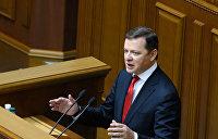 Зачем Ляшко проголосовал за медреформу: Хуже все равно не будет