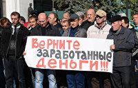 Украинские горняки устроили бунт