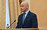 Суд отменил оправдательный приговор мэру Одессы Труханову
