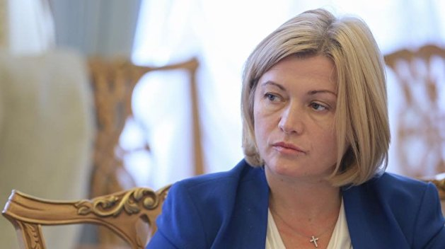 Геращенко предложила Зеленскому темы для его опроса