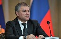 Володин: Украина, Польша, Великобритания и Литва ведут нечистоплотную игру против России в ПАСЕ