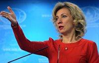 Захарова: О сравнении России со Спартой